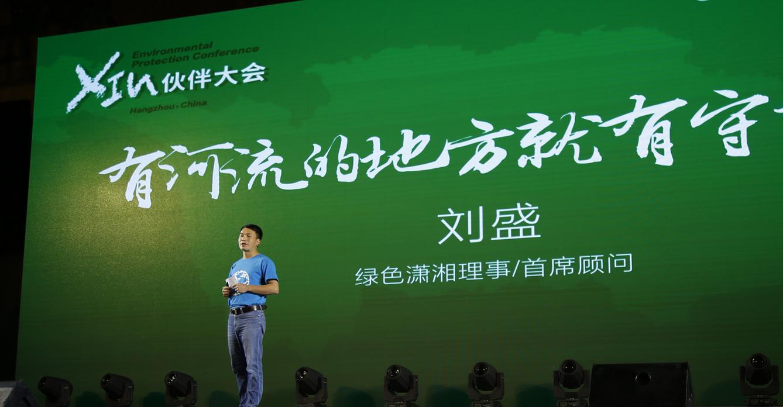 "XIN伙伴""长沙绿色潇湘环保科普中心""理事刘盛分享.jpg"