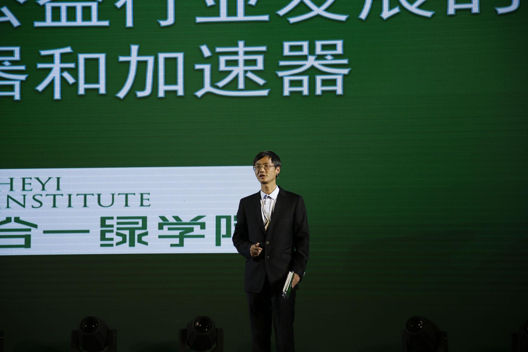 """XIN伙伴""""合一绿色公益基金会""""秘书长吴昊亮分享.jpg"""